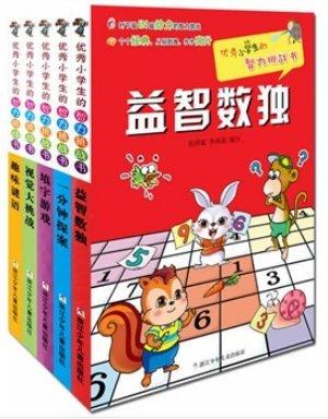 优秀小学生的智力挑战书.pdf