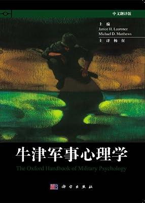 牛津军事心理学.pdf