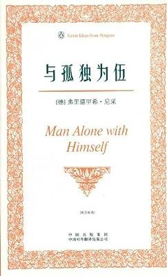 与孤独为伍.pdf