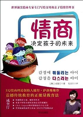 情商决定孩子的未来.pdf