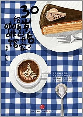 30岁后,给自己开家咖啡馆.pdf