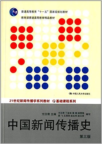 21世纪新闻传播学系列教材·基础课程系列:中国新闻传播史(第3版)-图片