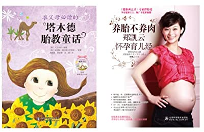 送给准妈妈准宝宝的优质好书.pdf