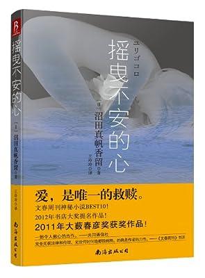 摇曳不安的心.pdf