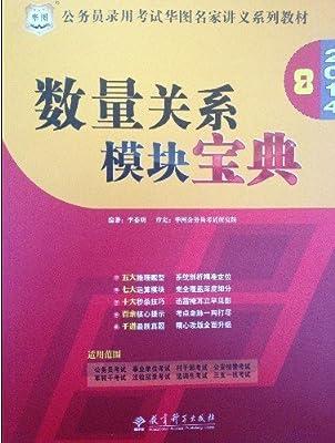 2014公务员录用考试华图名家讲义系列教材数量关系模块宝典.pdf