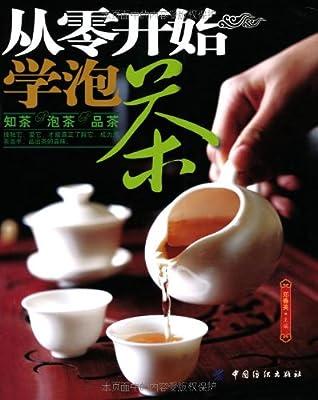 从零开始学泡茶.pdf