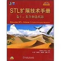 STL扩展技术手册