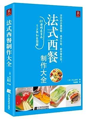 法式西餐制作大全.pdf