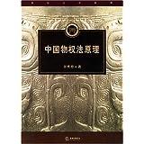 中国物权法原理/高级法学教程