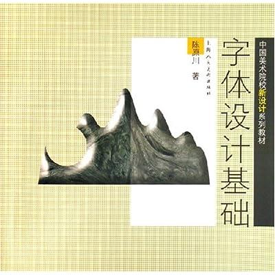 0折        手绘pop标题字精编1 作者:王猛&