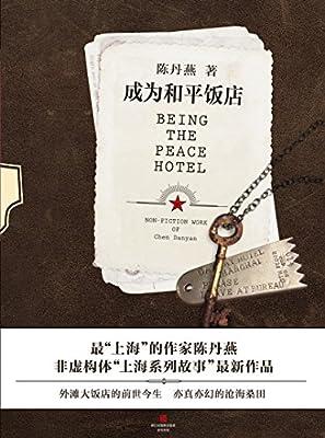 成为和平饭店.pdf