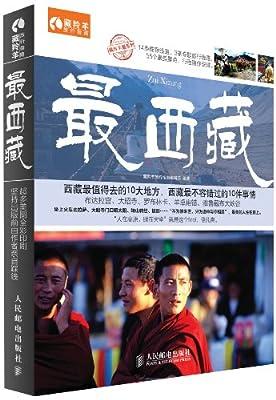最西藏.pdf