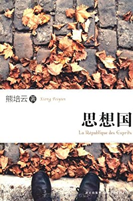 思想国.pdf