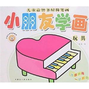 儿童益智书屋简笔画-小朋友学画(玩具)/刘惠-图书