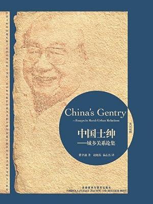 中国士绅:城乡关系论集.pdf