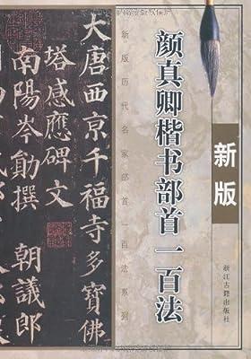 颜真卿楷书部首一百法.pdf