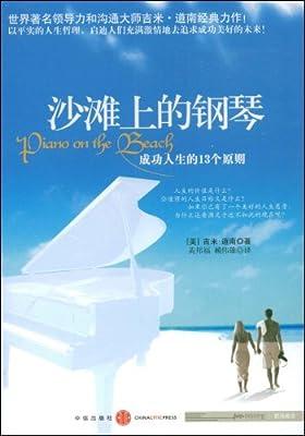 沙滩上的钢琴:成功人生的13个原则.pdf