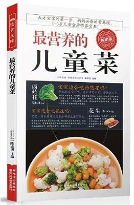 最营养的儿童菜.pdf