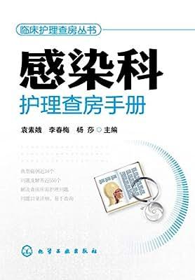 感染科护理查房手册.pdf