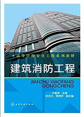 建筑消防工程.pdf