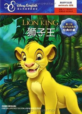 迪士尼双语电影故事•经典珍藏:狮子王.pdf