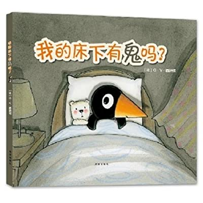克莱维斯绘本:我的床下有鬼吗?.pdf