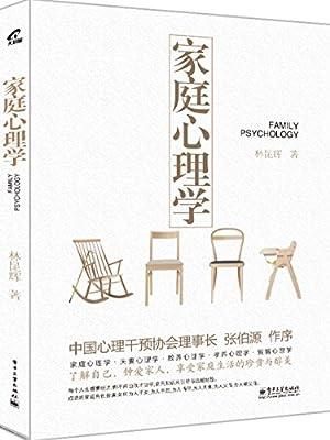 家庭心理学.pdf