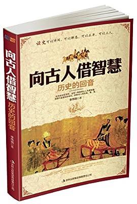 向古人借智慧:历史的回音.pdf
