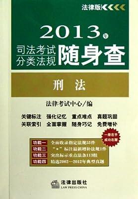 司法考试分类法规随身查:刑法.pdf