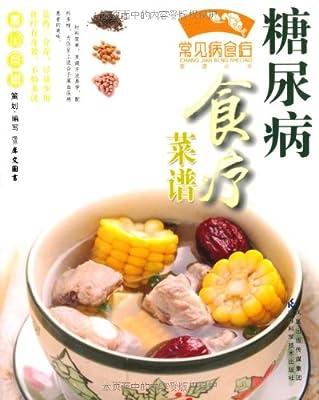 糖尿病食疗菜谱.pdf
