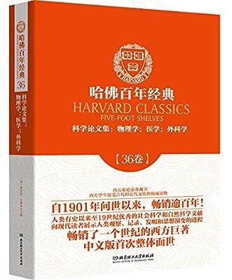 哈佛百年经典·科学论文集:物理学·医学·外科学.pdf