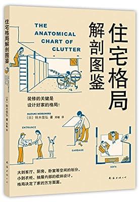 住宅格局解剖图鉴.pdf