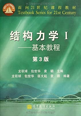 结构力学I:基本教程.pdf