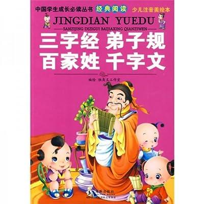 中国学生成长必读丛书·三字经 弟子规 百家姓 千字文/名人童年故事.pdf