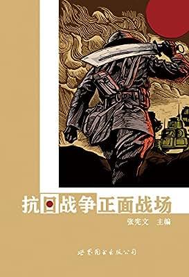 抗日战争正面战场.pdf
