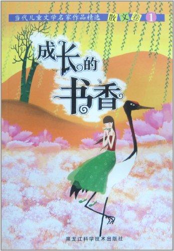 当代儿童文学名家作品精选散文卷1 成长的书香图片