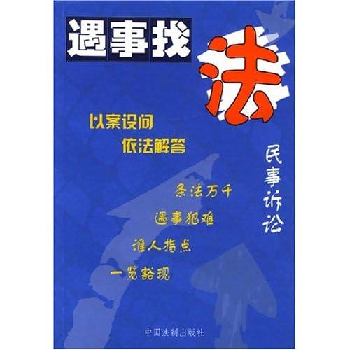 民事诉讼/遇事找法丛书