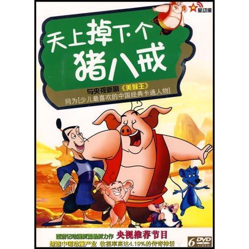 天上掉下个猪八戒(6dvd)