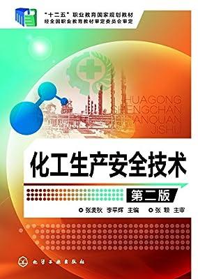 化工生产安全技术 第二版.pdf