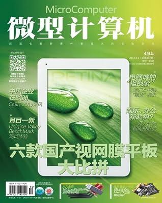 微型计算机.pdf