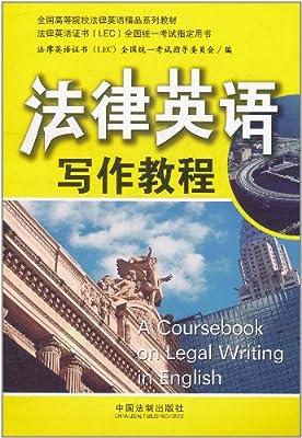 法律英语写作教程.pdf