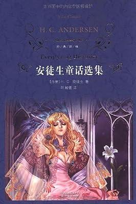 安徒生童话选集.pdf