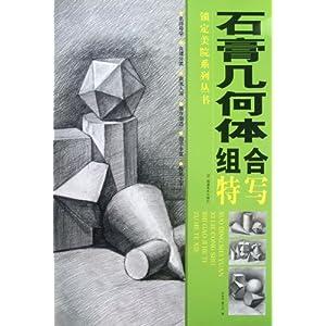 石膏几何体组合特写