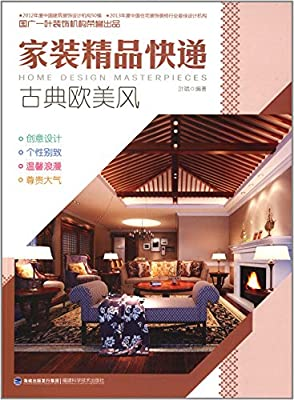 家装精品快递:古典欧美风.pdf