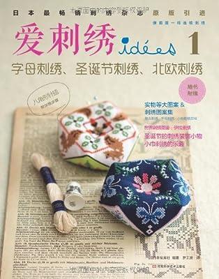 爱刺绣.1,字母刺绣、圣诞节刺绣、北欧刺绣.pdf