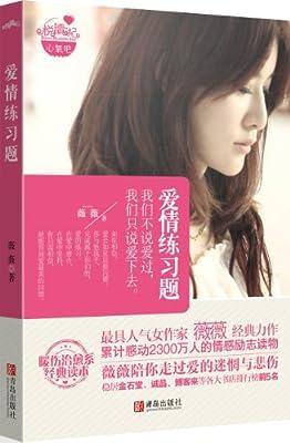 爱情练习题.pdf
