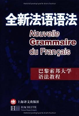 全新法语语法.pdf