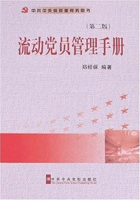 流动党员管理手册.pdf