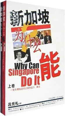 新加坡为什么能.pdf