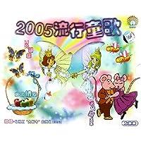 2005流行童歌